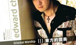 Edward Chen – Yang Slalu Kuandalkan (Lirik dan Chord)